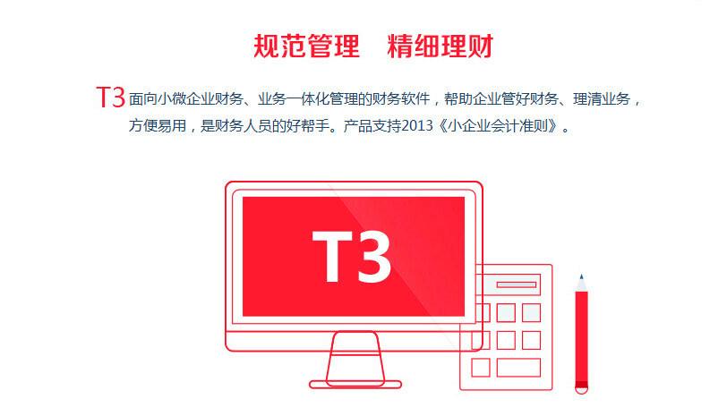 《用友T3普及版财务软件 授权工具》
